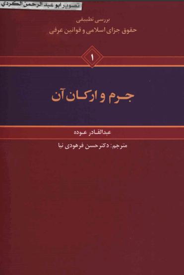 دانلود رایگان فایل بررسی تطبیقی حقوق جزای اسلامی و قوانین عرفی با فرمت pdf