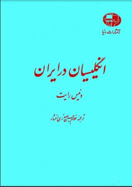 دانلود رایگان فایل انگلیسیان در ایران با فرمت pdf