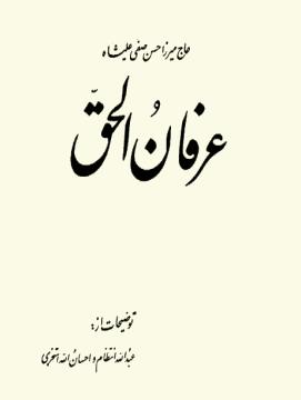 دانلود رایگان فایل عرفان الحق با فرمت pdf