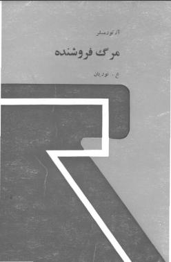 دانلود رایگان فایل مرگ فروشنده با فرمت pdf