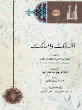 دانلود رایگان فایل مسالک و ممالک عبیدالله بن عبدالله خردادبه با فرمت pdf