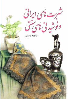 دانلود رایگان فایل شربت های ایرانی ونوشیدنی های سنتی با فرمت pdf