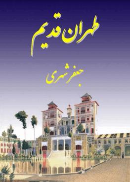 دانلود رایگان فایل طهران قدیم جعفر شهری با فرمت pdf