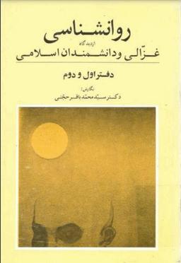 دانلود رایگان فایل روانشناسی از دیدگاه غزالی و دانشمندان اسلامی با فرمت pdf