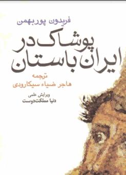 دانلود رایگان فایل پوشاک در ایران باستان با فرمت pdf