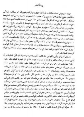 دانلود رایگان فایل هیدرولوژی امین علیزاده با فرمت pdf