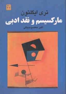 دانلود رایگان فایل مارکسیسم و نقد ادبی تری ایگلتون با فرمت pdf