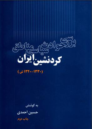 دانلود رایگان فایل بررسی حوادث سیاسی مناطق کردنشین با فرمت pdf