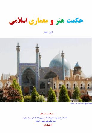 دانلود رایگان فایل حکمت هنرو معماری اسلامی با فرمت pdf