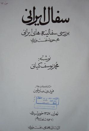 دانلود رایگان فایل سفال ایرانی: بررسی سفالینه های ایرانی مجموعه نخست وزیری با فرمت pdf