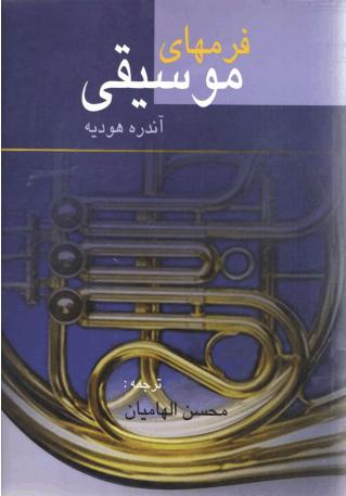 دانلود رایگان فایل فرم های موسیقی نوشته آندره هودیه با فرمت pdf
