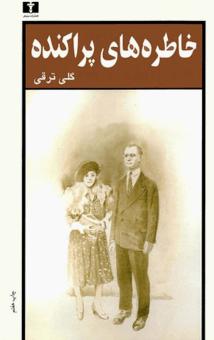 دانلود رایگان فایل خاطره های پراکنده با فرمت pdf