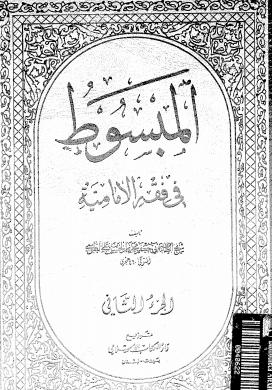 دانلود رایگان فایل المبسوط الطوسی با فرمت pdf