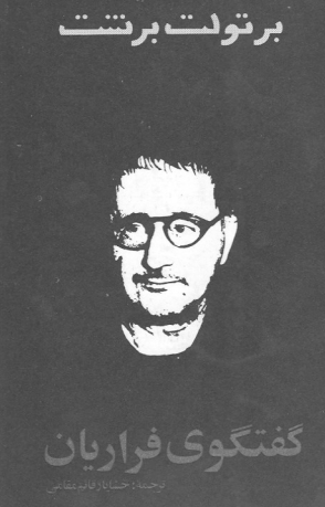 دانلود رایگان فایل گفتگوی فراریان برتولت برشت با فرمت pdf