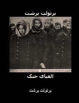 دانلود رایگان فایل الفبای جنگ برتولت برشت با فرمت pdf