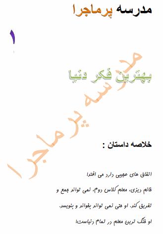 دانلود رایگان فایل مدرسه پر ماجرا با فرمت pdf