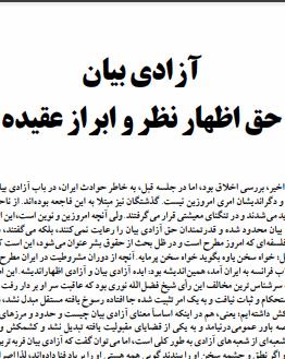 دانلود رایگان فایل آزادی بیان دکتر عبدالکریم سروش با فرمت pdf