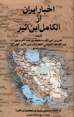 دانلود رایگان فایل اخبار ایران با فرمت pdf