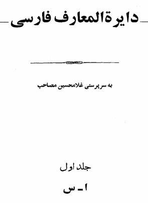دانلود رایگان فایل دایره المعارف فارسی مصاحب با فرمت pdf