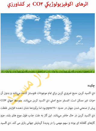 دانلود رایگان فایل اثر co2 بر کشاورزی با فرمت pdf