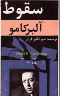 دانلود رایگان فایل سقوط آلبر کامو با فرمت mp3 صوتی