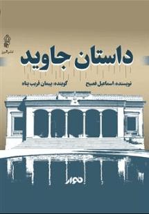 دانلود رایگان فایل داستان جاوید اسماعیل فصیح با فرمت mp3