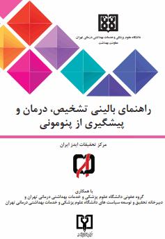 دانلود رایگان فایل پنومونی با فرمت pdf