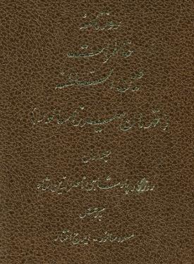 دانلود رایگان فایل روزنامه خاطرات عینالسلطنه با فرمت pdf