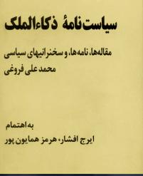 دانلود رایگان فایل سیاست نامه ذکاء الملک با فرمت pdf