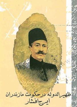 دانلود رایگان فایل ظهیرالدوله در حکومت مازندران با فرمت pdf