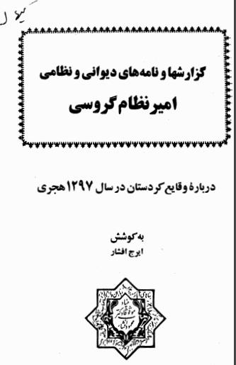 دانلود رایگان فایل گزارشها و نامه های دیوانی و نظامی امیرنظام گروسی: درباره وقایع کردستان در سال 1297هجری با فرمت pdf
