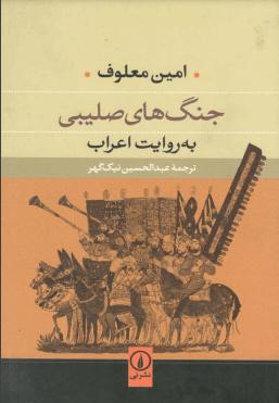 دانلود رایگان کتاب جنگ های صلیبی به روایت اعراب با فرمت pdf