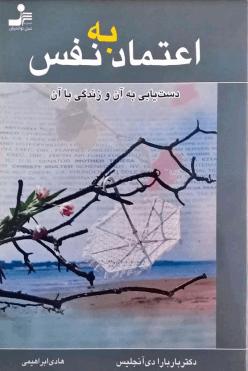 دانلود رایگان کتاب اعتماد به نفس، دستیابی به آن و زندگی با آن اثر باربارا دی آنجلیس با فرمت pdf