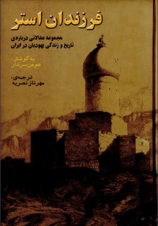 دانلود رایگان کتاب فرزندان استر مجموعه مقالاتی درباره ی تاریخ و زندگی یهودیان در ایران با فرمت pdf
