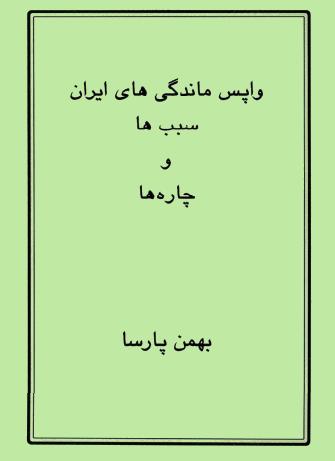 دانلود رایگان فایل واپس ماندگیهای ایران: سبب ها و شاره ها با فرمت pdf