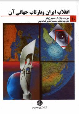 دانلود رایگان کتاب انقلاب ایران و بازتاب جهانی آن جان ال. اسپوزیتو با فرمت pdf