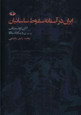 دانلود رایگان کتاب ایران در آستانۀ سقوط ساسانیان با فرمت pdf