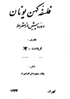 دانلود رایگان کتاب فلسفه کهن یونان (دوره پيش از سقراط) با فرمت pdf