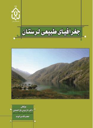 دانلود رایگان فایل متن کامل کتاب جغرافیای طبیعی لرستان تالیف دکتر داریوش یاراحمدی با فرمت pdf