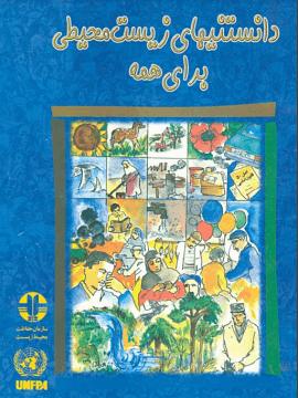 دانلود رایگان کتاب دانستنیهای زیست محیطی برای همه با فرمت pdf