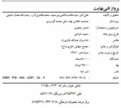 دانلود رایگان کتاب پرواز تا بینهایت زندگی نامه شهید عباس بابایی با فرمت pdf