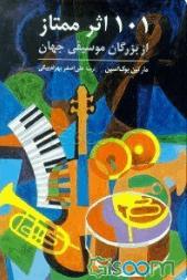 دانلود رایگان کتاب صد و یک اثر ممتاز از بزرگان موسیقی دنیا با فرمت mp3