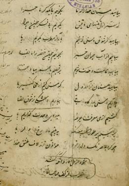 دانلود رایگان کتاب دیوان شعر محمد علی موذن با فرمت pdf
