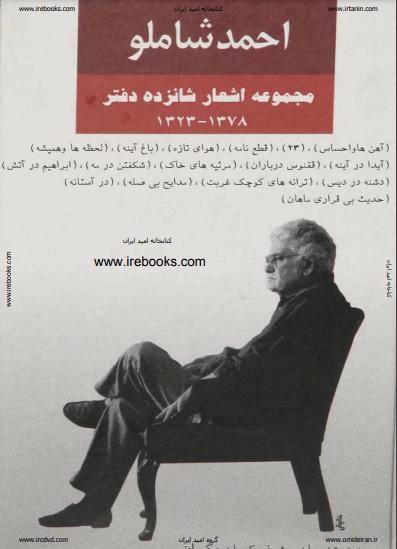دانلود رایگان کتاب مجموعه کامل  اشعار استاد احمد شاملو با فرمت pdf