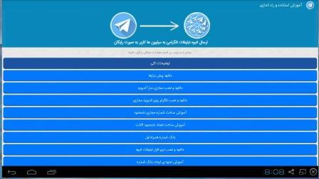 نرم افزار تبلیغ در تلگرام