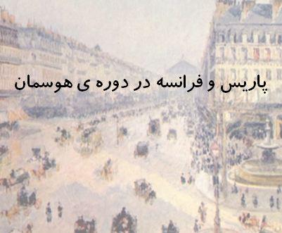 پاریس و فرانسه در دوره هوسمان