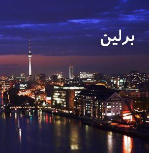 معرفی شهر برلین-آلمان
