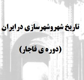 شهرسازی دوره قاجار