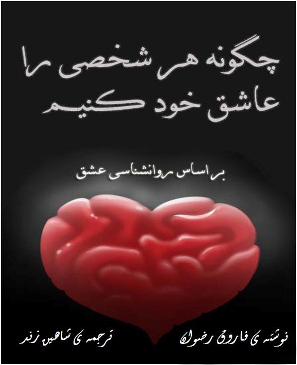کتاب چگونه هر شخصی را عاشق خود کنیم ( حتما ادامه مطلب رو مطالعه کنید)