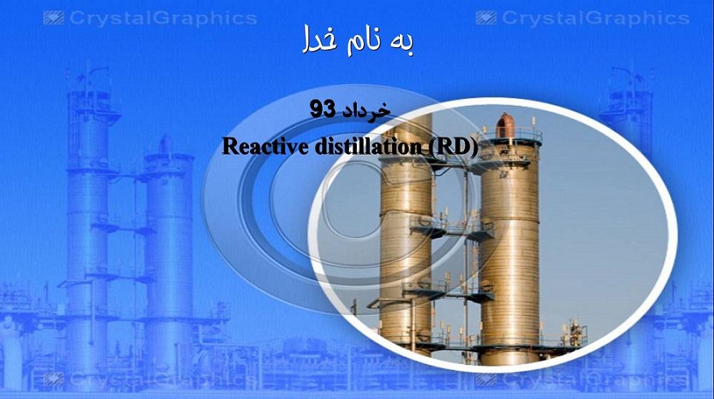تقطير واکنشي reactive distillation